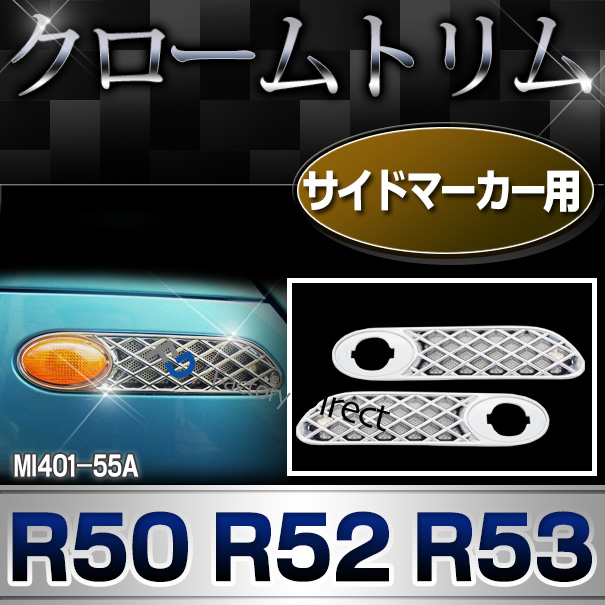 ri-mi401-55a サイドマーカー用 R50 R52 R53(2001-2006) BMW MINI クローム メッキランプトリム ガーニッシュ カバー ( カスタム パーツ 車 メッキ アクセサリー サイド クロームトリム トリム 車用品 ドレスアップ カスタムパーツ )