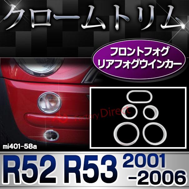 ri-mi401-58a フロント&リアフォグ用 R50 R52(Cooper, Oneのみ)※Cooper S 不可 BMW MINI クローム ガーニッシュ カバー ( カスタム パーツ 車 メッキ カスタムパーツ アクセサリー フロント クロームメッキ リア 車用品 ドレスアップ )