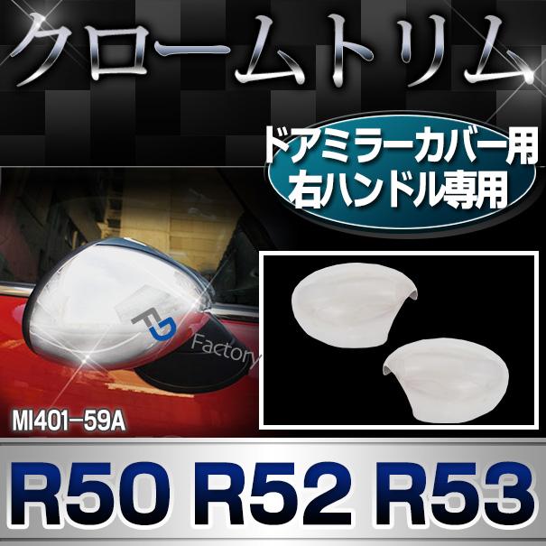 ri-mi401-59a ドアミラーカバー用(右ハンドル専用) R50 R52 R53 BMW MINI クローム ガーニッシュ カバー ( カスタム パーツ 車 メッキ ドアミラー ドレスアップ ミラー クロームメッキ トリム メッキパーツ 車用品 カスタムパーツ )