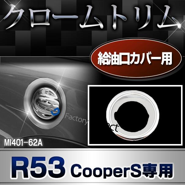 ri-mi401-62a 給油口カバー用 R53 CooperS専用 BMW MINI クローム メッキトリム ガーニッシュ カバー ( カスタム パーツ 車 メッキ カスタムパーツ アクセサリー ドレスアップ クロームトリム トリム メッキパーツ カー用品 車用品 )