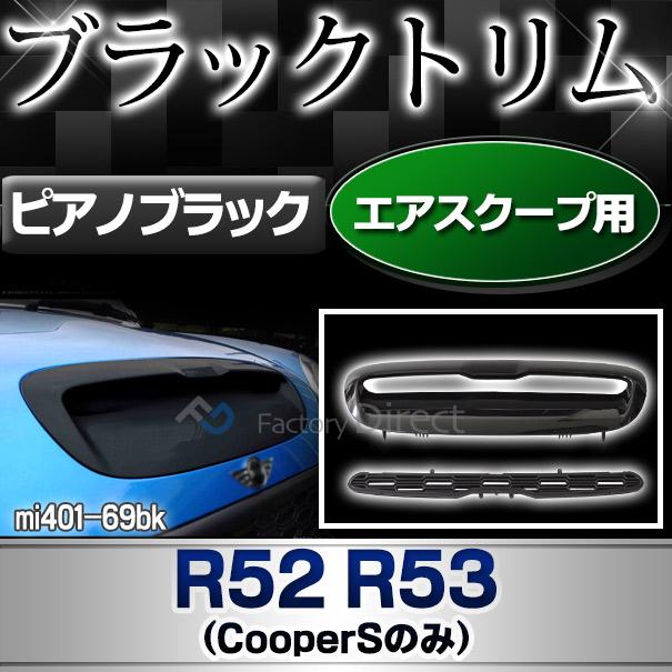 ri-mi401-69bk (ピアノブラック) ボンネット エアスクープ R52 R53(CooperSのみ)※Cooper, One不可 BMW MINI トリム ガーニッシュ カバー ( カスタム パーツ 車 アクセサリー カスタムパーツ カバー 車用品 ミニ エアインテーク )