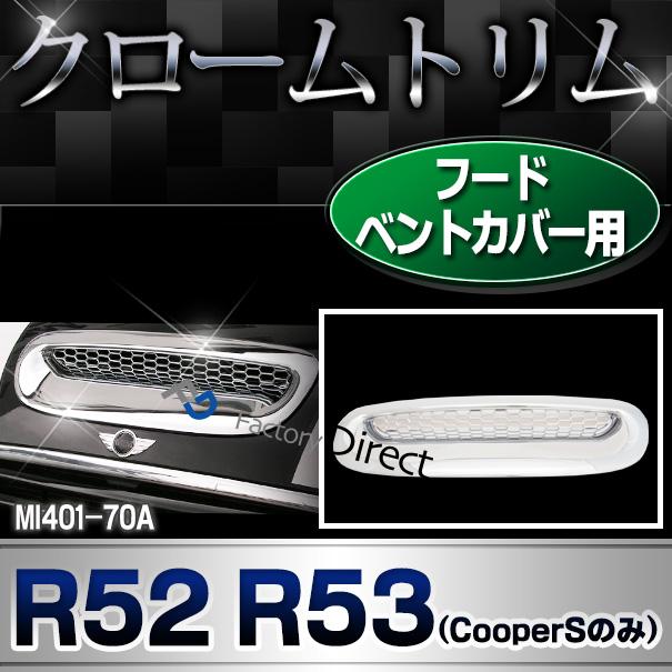 ri-mi401-70a フードベントカバー用 R52 R53(CooperSのみ)※Cooper, One不可 BMW MINI クローム ガーニッシュ カバー ( カスタム パーツ 車 メッキ アクセサリー ドレスアップ クロームメッキ トリム メッキパーツ 車用品 カスタムパーツ)