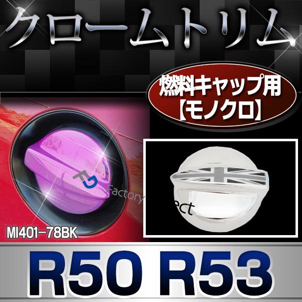 ri-mi401-78bka 燃料キャップ(モノクロ)用 R50 R53 BMW MINI クローム メッキトリム ガーニッシュ カバー ( カスタム パーツ 車 メッキ アクセサリー ドレスアップ クロームトリム トリム メッキパーツ 車用品 カスタムパーツ )