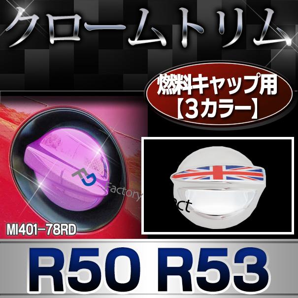 ri-mi401-78rda 燃料キャップ(カラー)用 R50 R53 BMW MINI クローム メッキトリム ガーニッシュ カバー ( カスタム パーツ 車 メッキ カスタムパーツ アクセサリー ドレスアップ クロームトリム トリム メッキパーツ カー用品 車用品 )