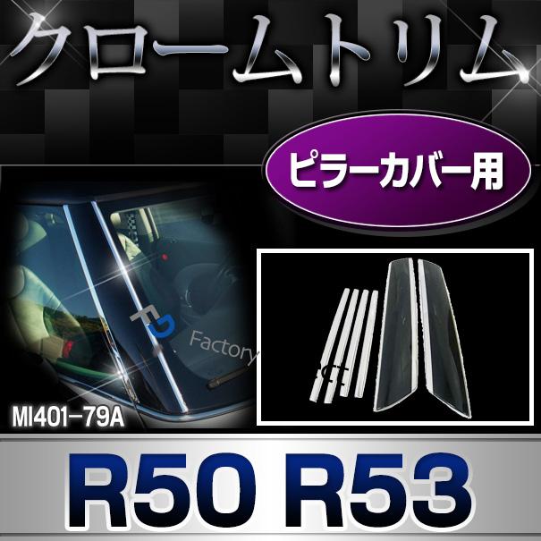 ri-mi401-79a ピラーカバー用 R50 R53 BMW MINI クローム メッキトリム ガーニッシュ カバー ( カスタム パーツ 車 メッキ カスタムパーツ アクセサリー クロームトリム トリム メッキパーツ 車用品 ドレスアップ )