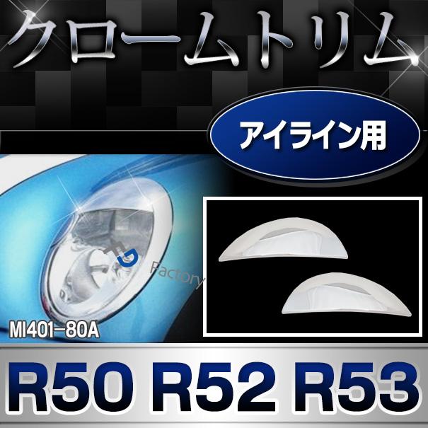 ri-mi401-80a アイライン用 R50 R52 R53(2001-2006) BMW MINI クローム メッキランプトリム ガーニッシュ カバー ( カスタム パーツ 車 メッキ アクセサリー クロームトリム クロームメッキ トリム 車用品 ドレスアップ カスタムパーツ )