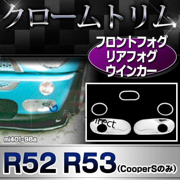 ri-mi401-98a フォグランプ ウインカー用 R52 R53(CooperSのみ)※Cooper, One不可 MINI クロームメッキランプトリム ガーニッシュ カバー ( カスタム パーツ 車 カスタムパーツ メッキ 車用品 ウィンカー ライト メッキパーツ 枠 部品 )
