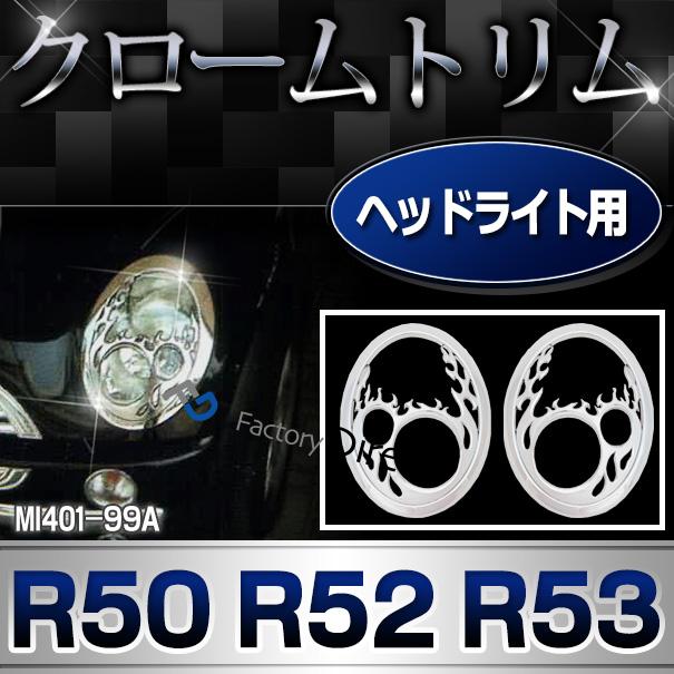 ri-mi401-99a ヘッドライト用(ファイアーパターン) R50 R52 R53(2001-2006) BMW MINI クローム ガーニッシュ カバー ( カスタム パーツ 車 メッキ ライト トリム メッキパーツ ヘッドランプ ヘッドライトカバー カスタムパーツ )