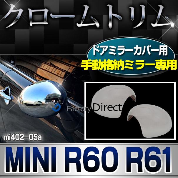 ri-mi402-04b 手動格納ドアミラーカバー用 MINI Cooper ミニクーパー R60 R61 クローム メッキ トリム ガーニッシュ カバー BMW( カスタム パーツ カスタムパーツ 車 ドアミラー サイドミラー ミラー メッキパーツ ドレスアップ 車用品 )