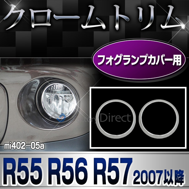 ri-mi402-05 フォグランプ用 MINI Cooper ミニクーパー R55 R56 R57(2007以降 H19以降) クロームメッキランプトリム ガーニッシュ カバー(外装パーツ 自動車 アクセサリー ファクトリーダイレクト 外車 ミニクーパー カーアクセサリー カスタム クロームトリム 車パーツ)