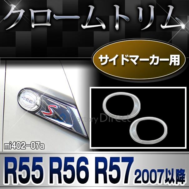 ri-mi402-07 MINI Cooper ミニクーパー R55 R56 R57(2007以降 H19以降) サイドマーカー用 クローム メッキ ランプ トリム ガーニッシュ カバー BMW ミニ クーパー