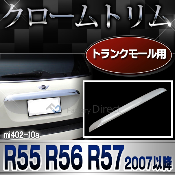 ri-mi402-10 トランクモール用 MINI Cooper ミニクーパー R55 R56 R57(2007以降 H19以降)クローム メッキ ランプ トリム ガーニッシュ カバー BMW ミニ クーパー