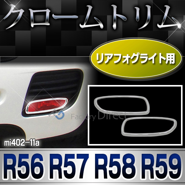 ri-mi402-11 リアフォグライト用 MINI Cooper ミニクーパー R56 R57 R58 R59 クローム メッキ ランプ トリム ガーニッシュ カバー BMW ミニ クーパー