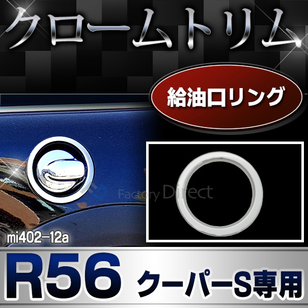 ri-mi402-12 燃料タンク用 MINI Cooper R56 クーパーS専用 クローム メッキ フューエルリング「 トリム ガーニッシュ カバー BMW ミニ クーパー (カスタム パーツ ミニクーパー アクセサリー カスタムパーツ カー用品 クロームトリム)