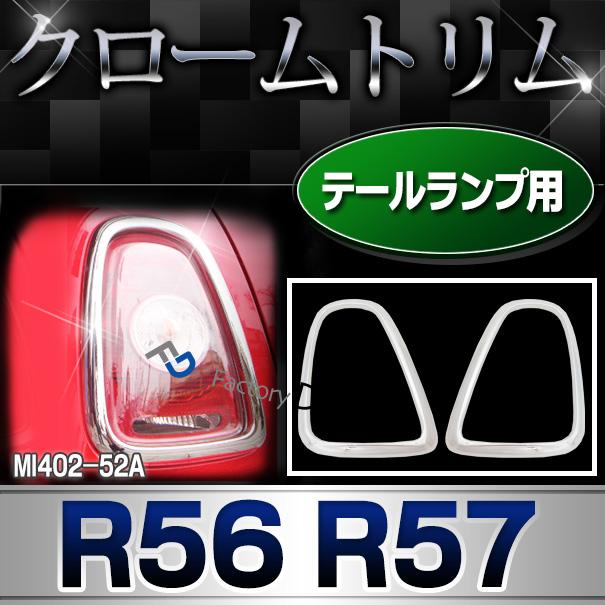 ri-mi402-52a テールランプ用 R56 R57(前期後期) BMW MINI クローム メッキランプトリム ガーニッシュ カバー (カスタム パーツ 車 メッキ クロームトリム クロームメッキ トリム 車用品 ドレスアップ テールランプカバー カスタムパーツ)