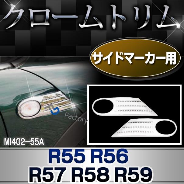 ri-mi402-55a サイドマーカー用 R55 R56 R57 R58 R59(前期後期) BMW MINI クローム ガーニッシュ カバー ( カスタム パーツ 車 メッキ アクセサリー サイド ドレスアップ クロームメッキ トリム メッキパーツ 車用品 カスタムパーツ )
