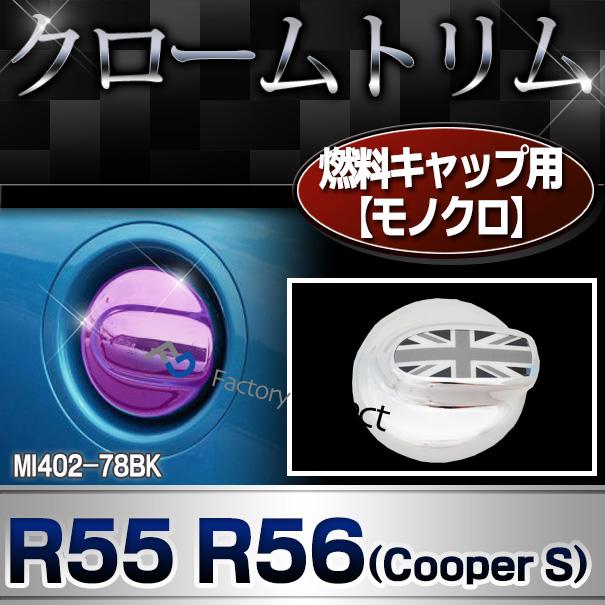 ri-mi402-78bka 燃料キャップ(モノクロ)用 R55 R56(前期後期 Cooper Sのみ) BMW MINI クローム ガーニッシュ カバー ( カスタム パーツ 車 メッキ アクセサリー ドレスアップ クロームメッキ トリム 車用品 カスタムパーツ )
