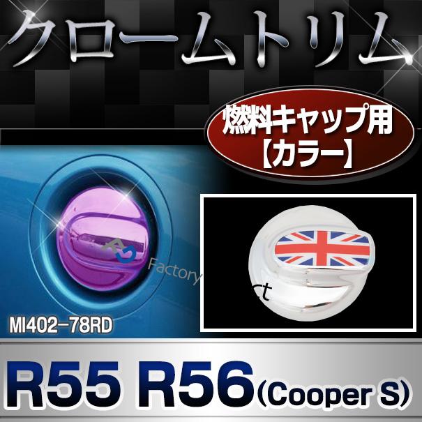 ri-mi402-78rda 燃料キャップ(カラー)用 R55 R56(前期後期 Cooper Sのみ) BMW MINI クローム ガーニッシュ カバー ( カスタム パーツ 車 メッキ アクセサリー ドレスアップ クロームメッキ トリム メッキパーツ 車用品 カスタムパーツ )