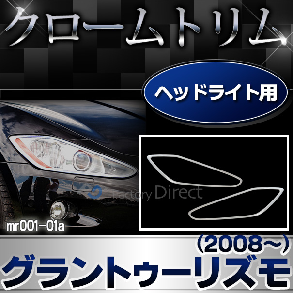 ri-mt001-01 ヘッドライト用 Maserati GranTurismo マセラティ グラントゥーリズモ(2008以降 H20以降) Maserati マセラティ クロームメッキ ガーニッシュ カバー ( リム トリム メッキ メッキパーツ カスタム パーツ カスタムパーツ )
