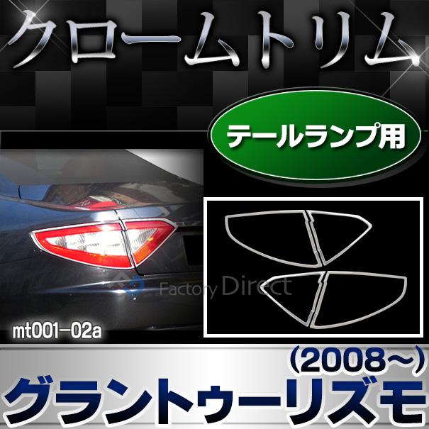 ri-mt001-02 テールライトアウター用 Maserati GranTurismo マセラティ グラントゥーリズモ(2008以降 H20以降) Maserati マセラティ クロームメッキ ガーニッシュ カバー ( リム トリム メッキ カスタム パーツ カスタムパーツ )