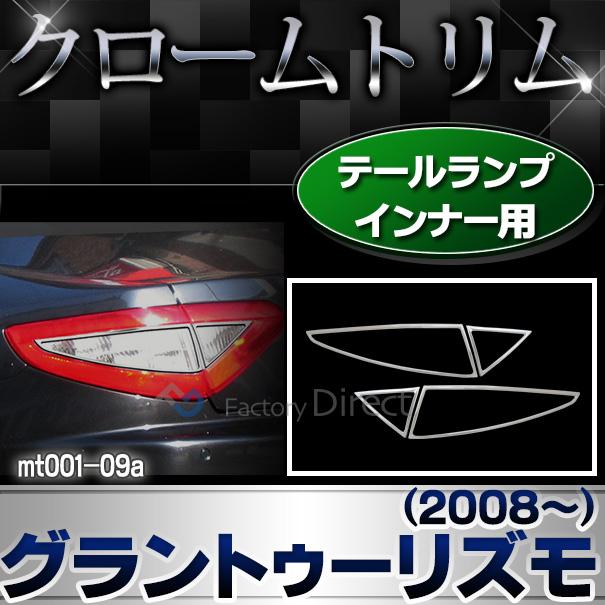ri-mt001-09 テールライトインナー用 Maserati GranTurismo マセラティ グラントゥーリズモ(2008以降 H20以降) Maserati マセラティ クロームメッキ ガーニッシュ カバー ( リム トリム メッキ カスタム パーツ カスタムパーツ )