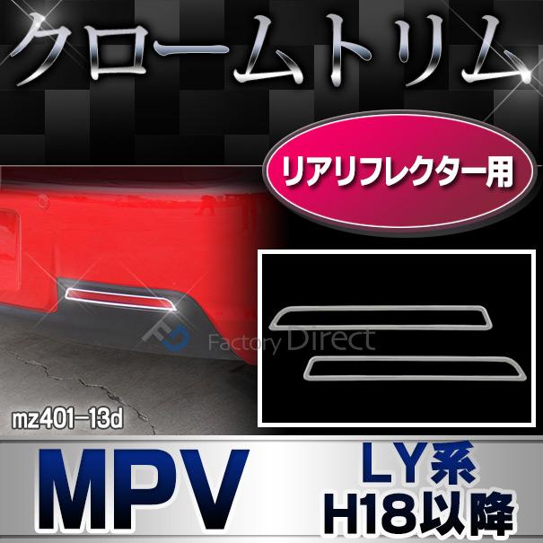 ri-mz401-13d リアリフレクター用 MPV(LY系 H18.03以降 2006.03以降) MAZDA マツダ クロームメッキトリム ガーニッシュ カバー ( カスタム メッキ カスタムパーツ リフレクター ドレスアップ メッキパーツ 外装パーツ 車用品 車パーツ )