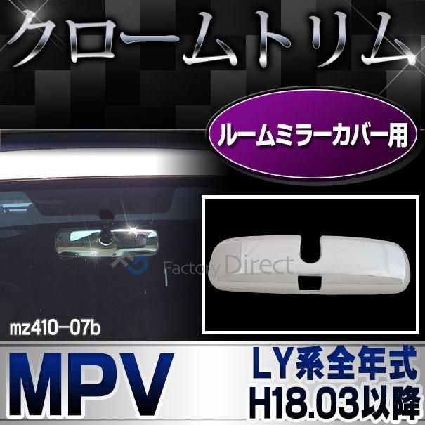 ri-mz410-07b ルームミラーカバー用 MPV(LY系全年式 H18.03以降 2006.03以降) MAZDA マツダ ガーニッシュ カバー( カスタム パーツ 車 メッキ カスタムパーツ クロムメッキ メッキパーツ 車用品 クローム ルームミラー )