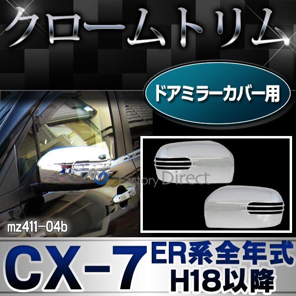 ri-mz411-04b ドアミラーカバー用 CX-7(ER系全年式 H18.12以降 2006.12以降) MAZDA マツダ クロームメッキトリム ガーニッシュ カバー ( 外装パーツ カーパーツ ドレスアップ カスタム)