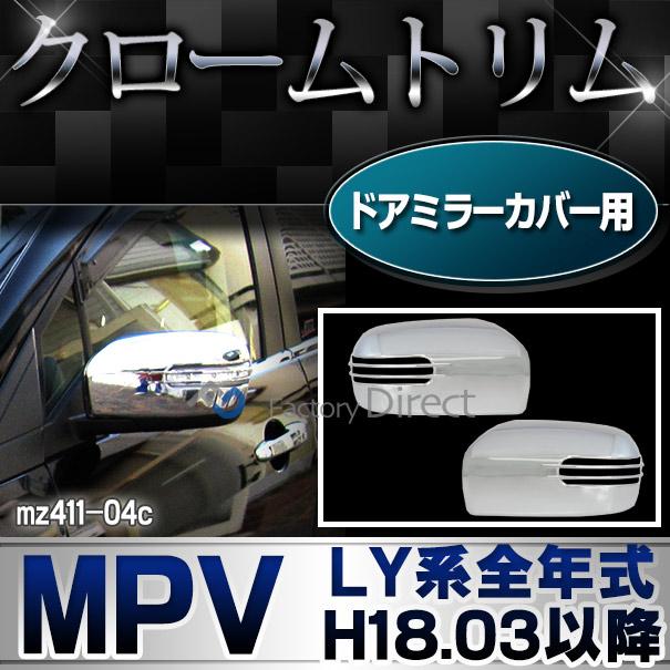 ri-mz411-04c ドアミラーカバー用 MPV(LY系全年式 H18.03以降 2006.03以降) MAZDA マツダ クロームメッキトリム ガーニッシュ カバー ( 外装パーツ カーパーツ ドレスアップ カスタム)