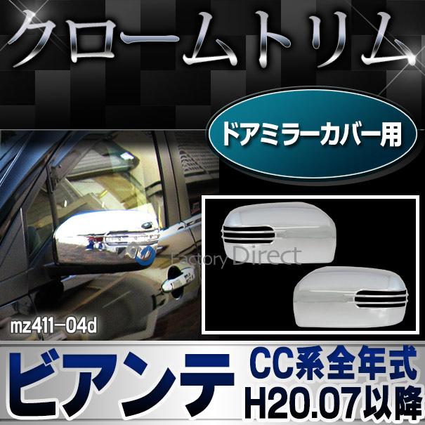 ri-mz411-04d ドアミラーカバー用 BIANTE ビアンテ(CC系全年式 H20.07以降 2008.07以降) MAZDA マツダ クロームメッキトリム ガーニッシュ カバー ( 外装パーツ カーパーツ ドレスアップ カスタム)
