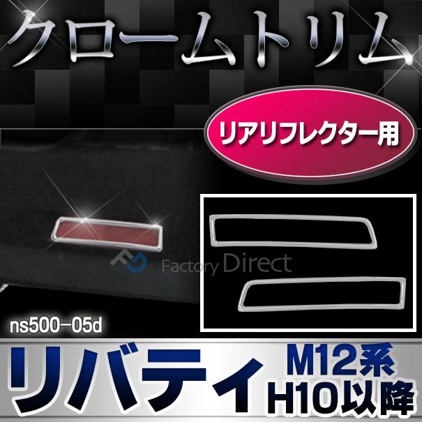 ri-ns500-05d リアリフレクター用 LIBERTY リバティ(M12系 H10.11以降 1998.11以降) NISSAN ニッサン 日産 クロームメッキ ランプトリム ガーニッシュ カバー ( リフレクター リア メッキ メッキパーツ パーツ カスタム カスタムパーツ )