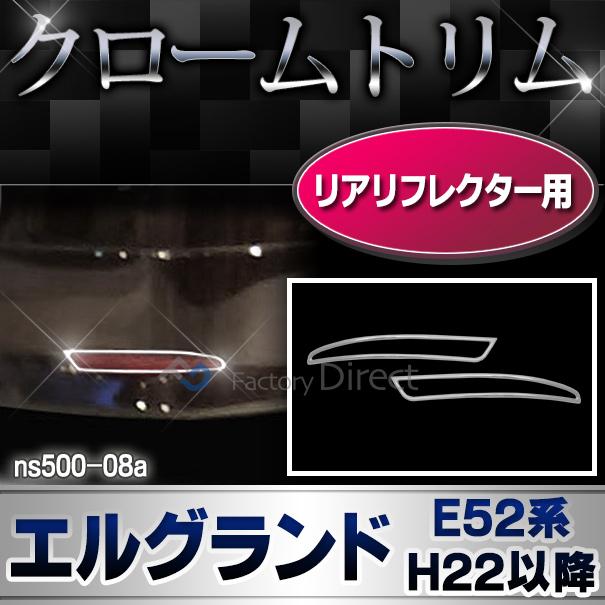 ri-ns500-08a リアリフレクター用Elgrand エルグランド(E52系 H22.08以降 2010.08以降)XG ハイウェイスター NISSAN ニッサン 日産 クロームメッキ ガーニッシュ カバー ( リフレクター リア メッキ パーツ カスタム カスタムパーツ )