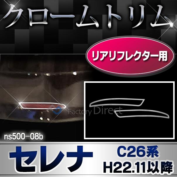 ri-ns500-08b リアリフレクター用 Serena セレナ(C26系 H22.11以降 2010.11以降)NISSAN ニッサン 日産 クロームメッキ ランプトリム ガーニッシュ カバー ( メッキパーツ リフレクター リア メッキ パーツ カスタム カスタムパーツ )