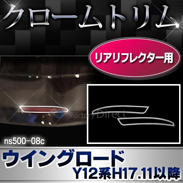 ri-ns500-08c リアリフレクター用 WINGROAD ウイングロード(Y12系 H17.11以降 2005.11以降) NISSAN ニッサン 日産 クロームメッキ ガーニッシュ カバー ( メッキパーツ リフレクター リア メッキ パーツ カスタム カスタムパーツ )