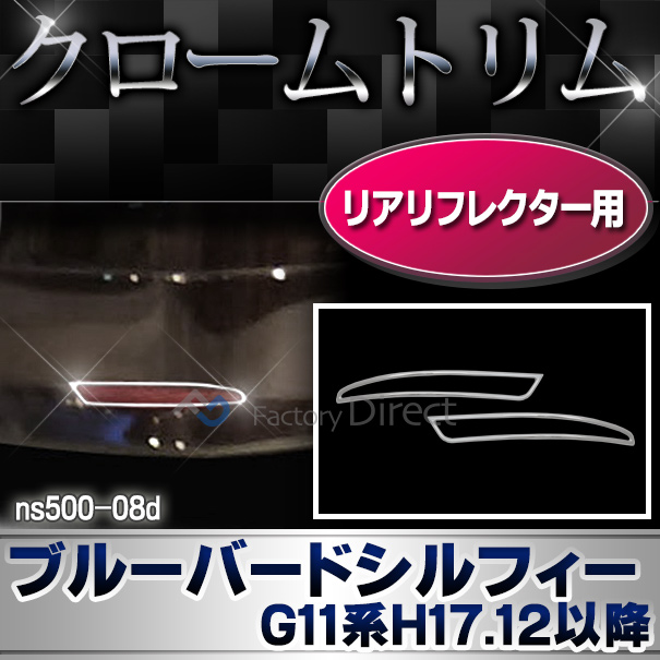 ri-ns500-08d リアリフレクター用 BLUEBIRD SYLPHY ブルーバードシルフィー(G11系 H17.12以降 2005.12以降)NISSAN ニッサン 日産 クロームメッキ ガーニッシュ カバー ( リフレクター リア メッキ パーツ カスタム カスタムパーツ )