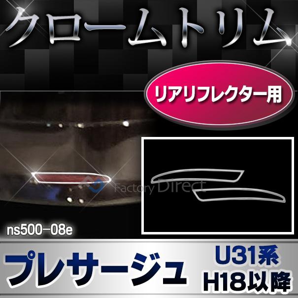 ri-ns500-08e リアリフレクター用 PRESAGE プレサージュ(U31系 H18.10以降 2006.10以降)NISSAN ニッサン 日産 クロームメッキ ガーニッシュ カバー ( カスタム パーツ メッキ カスタムパーツ メッキパーツ リフレクター リア )