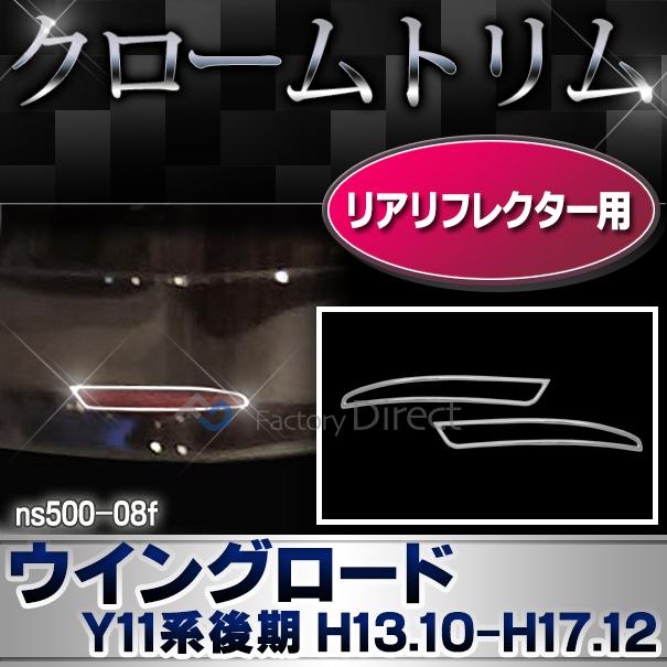 ri-ns500-08f リアリフレクター用 WINGROAD ウイングロード(Y11系後期 H13.10-H17.12 2001.10-2005.12)NISSAN ニッサン 日産 クロームメッキ ガーニッシュ カバー ( リフレクター リア メッキ パーツ カスタム カスタムパーツ )