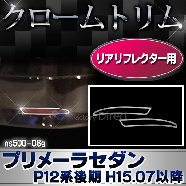 ri-ns500-08g リアリフレクター用 PRIMERA プリメーラセダン(P12系後期 H15.07以降 2003.07以降)NISSAN ニッサン 日産 クロームメッキ ガーニッシュ カバー ( メッキパーツ リフレクター リア メッキ パーツ カスタム カスタムパーツ )