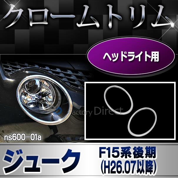 ri-ns600-01 ヘッドライト用 Juke ジューク(F15系後期 2014.07以降 H26.07以降)クロームメッキランプトリム ガーニッシュ カバー( カスタム 車 パーツ メッキ アクセサリー カスタムパーツ ライト メッキパーツ 車用 クロームメッキ )