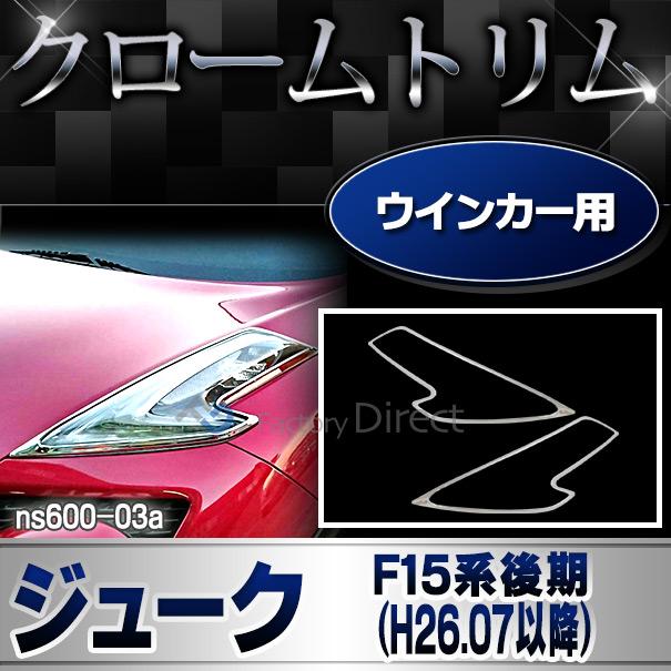 ri-ns600-03 ウインカー用 Juke ジューク(F15系後期 2014.07以降 H26.07以降)クロームメッキランプトリム ガーニッシュ カバー( カー用品 ウィンカー メッキパーツ クロームメッキ メッキ カスタム パーツ カスタムパーツ )