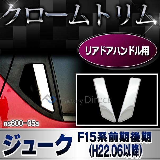 ri-ns600-05 リアドアハンドル用 Juke ジューク(F15系後期 2014.07以降 H26.07以降)クロームメッキランプトリム ガーニッシュ カバー( カー用品 リア ハンドル クロームメッキ メッキ メッキパーツ カスタム パーツ カスタムパーツ )
