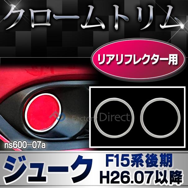 ri-ns600-07 リアリフレクター用 Juke ジューク(F15系後期 H26.07以降 2014.07以降)クロームメッキランプトリム ガーニッシュ カバー( カスタム メッキ カスタムパーツ メッキパーツ リフレクター リア クロームメッキ パーツ )