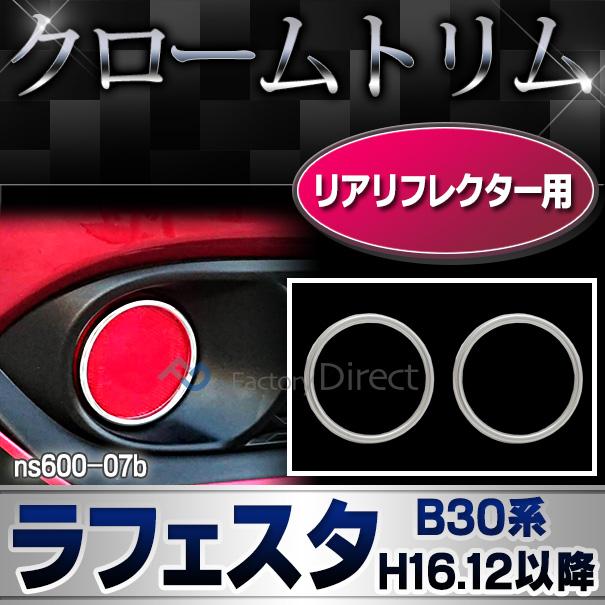 ri-ns600-07b リアリフレクター用 LAFESTA ラフェスタ(B30系 H16.12以降 2004.12以降)クロームメッキランプトリム ガーニッシュ カバー( メッキパーツ リフレクター リア クロームメッキ メッキ パーツ カスタム カスタムパーツ )