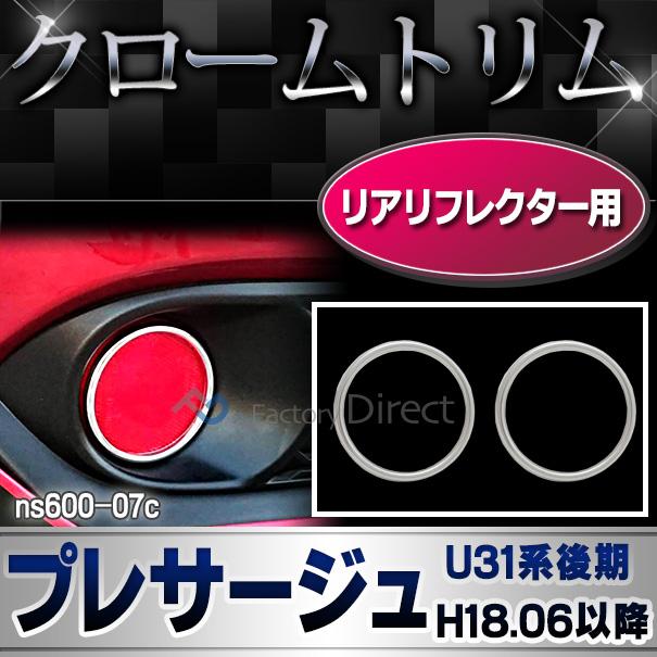 ri-ns600-07c リアリフレクター用 PRESAGE プレサージュ(U31後期 H18.06以降 2006.06以降)クロームメッキランプトリム ガーニッシュ カバー( メッキパーツ リフレクター リア メッキ メッキパーツ パーツ カスタム カスタムパーツ )