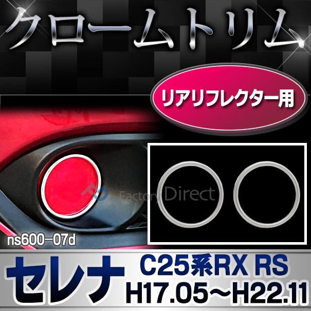 ri-ns600-07d リアリフレクター用 Serena セレナ(C25系RX RS H17.05-H22.11 2005.05-2010.11)クロームメッキランプトリム ガーニッシュ カバー( カスタム 車 パーツ メッキ カスタムパーツ リフレクター リア クロームメッキ )