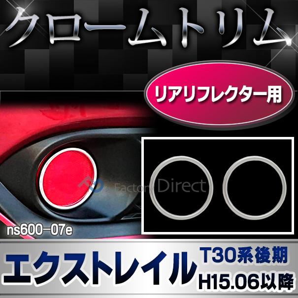 ri-ns600-07e リアリフレクター用 X-TRAIL エクストレイル(T30系後期 H15.06以降 2003.06以降)クロームメッキランプトリム ガーニッシュ カバー( メッキパーツ リフレクター リア メッキ メッキパーツ パーツ カスタム カスタムパーツ )