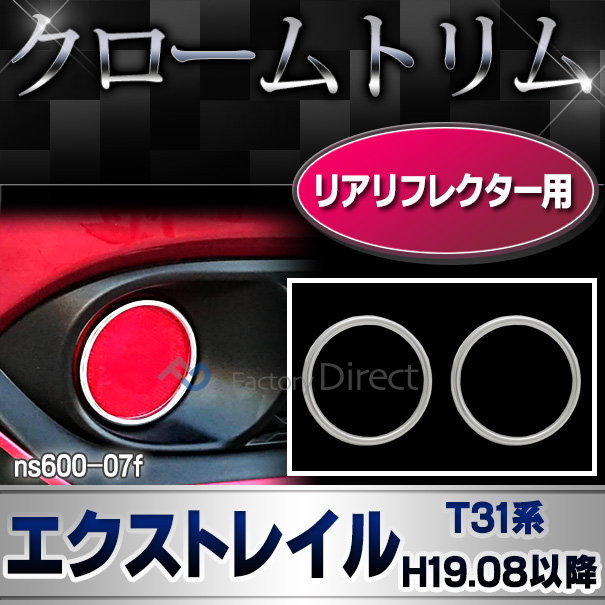 ri-ns600-07f リアリフレクター用 X-TRAIL エクストレイル(T31系 H19.08以降 2007.08以降)クロームメッキランプトリム ガーニッシュ カバー( メッキパーツ リフレクター リア メッキ メッキパーツ パーツ カスタム カスタムパーツ )