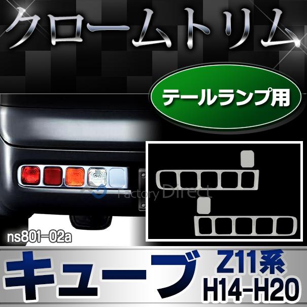 ri-ns801-02 テールライト用 Cube キューブ(Z11系 H14.10-H20.11 2002.10-2008.11) NISSAN ニッサン 日産 クロームメッキ ランプトリム ガーニッシュ カバー ( カスタム パーツ メッキ 改造 カスタムパーツ ライト トリム メッキパーツ )