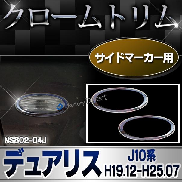 ri-ns802-04j サイドマーカー用 DUALIS デュアリス(J10系 H19.12-H25.07 2007.12-2013.07)クロームメッキトリム NISSAN 日産 ガーニッシュ カバー (リム クローム メッキ トリム アイライン )