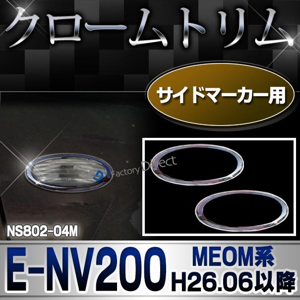 ri-ns802-04m サイドマーカー用 E-NV200(MEOM系 H26.06以降 2014.06以降)クロームメッキトリム NISSAN 日産 ガーニッシュ カバー (リム クローム メッキ トリム アイライン )